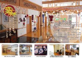 住宅型有料老人ホーム しののめの家 パンフレット  画像2