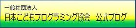 日本こどもプログラミング協会公式ブログ