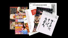 雑誌・新聞等多数メディアに掲載されています。