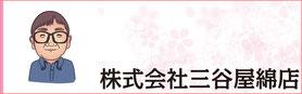 株式会社三谷屋綿店