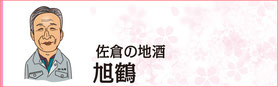 佐倉の地酒 旭鶴
