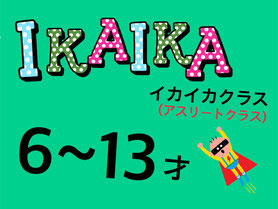 9歳~12歳/大阪の幼児子供英会話ALOHAKIDSアロハキッズ、緑の人工芝で楽しく子供フィットネス、バイリンガルトレーナーで自然に英語が身につくキッズ英会話