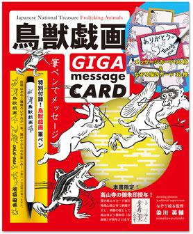鳥獣戯画 GIGA message CARD