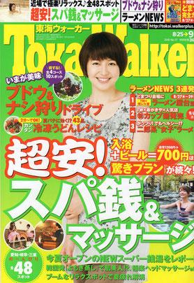 はり灸アロマ心音 東海ウォーカー 雑誌掲載 cocon-nagoya