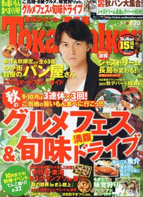 はり灸アロマ心音 雑誌掲載 東海ウォーカー cocon-nagoya