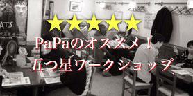 五つ星ワークショップ PaPa