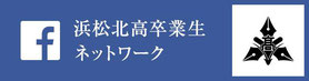Facebook 浜松北高卒業生ネットワーク