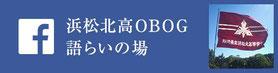 Facebook 浜松北高OBOG語らいの場
