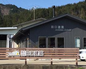 田口建築事務所外観画像