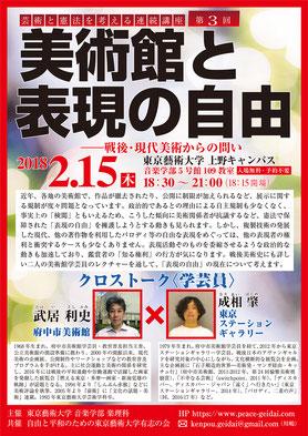 芸術と憲法を考える連続講座,美術館と表現の自由,共催 自由と平和のための東京藝術大学有志の会,
