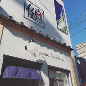 beFig(ビーフィグ)谷中ぎんざ商店街店舗運営