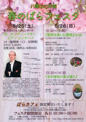 八幡山の洋館 春のばらフェスタ 2019年5月25日・26日