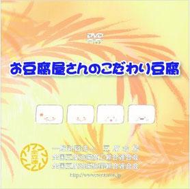 DVD「お豆腐屋さんのこだわり豆腐」