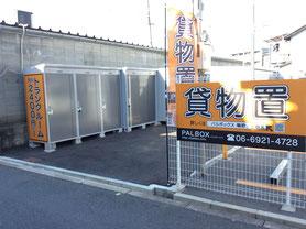 鴫野駅前トランクルーム