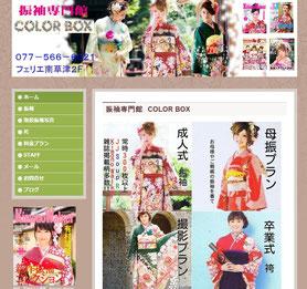 『振袖専門館 COLOR BOX』様のサイト➡furisode-colorbox.jimdo.com 南草津
