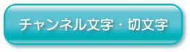 施行例 チャンネル文字・切文字