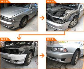 板金塗装,車修理,フレーム修正