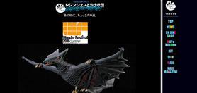レジンシェフとうけけ団 Official Web Site