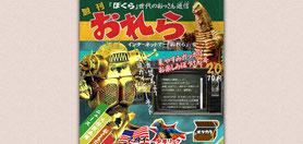 """怪獣ポータル「激刊おれら」/昭和の""""ぼくら""""世代の怪獣情報"""