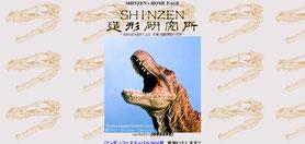 SHINZEN造形研究所