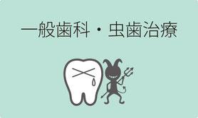 一般歯科・虫歯治療