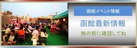函館イベント情報