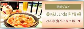 函館グルメ美味しいお店情報