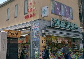 萬盛堂六地蔵店