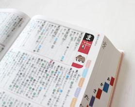 三省堂 例解小学国語辞典