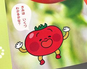 トマトのひみつクイズ