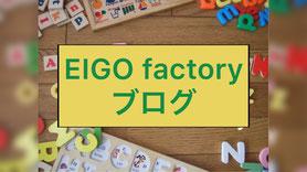 EIGO factory ブログへ