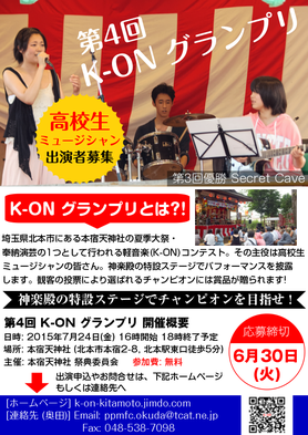 K-ON グランプリ 2015 出演バンド募集ポスター