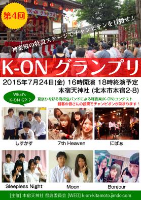K-ON グランプリ 2015 開催告知ポスター