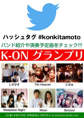 K-ON グランプリ 2015 会場掲示ポスター