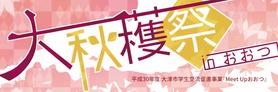 「大秋穫祭inおおつ」