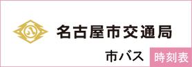 名古屋市交通局 市バス 時刻表