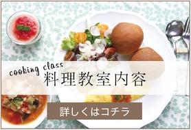 リアン料理教室