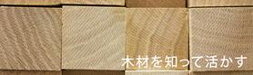 木材を知って活かす