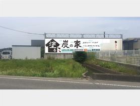 写真:和歌山の建設会社創和建設様社屋のロードサイン、野立看板のデザイン