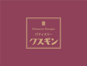 Patisserie パティスリー 店舗デザイン リブランディング 小規模事業補助金