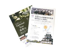 写真:和歌山中小企業青年中央会様、全国総会チラシのデザイン