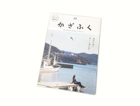 写真:和歌山県海南市下津町大崎の地域まちおこしフリーペーパーのデザイン