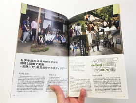 写真:和歌山大学COC+紀の国大学の事例集のデザイン