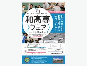 和歌山 和高専 チラシ ポスター デザイン 教育機関 学校