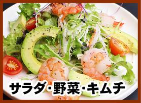 サラダ・野菜・キムチ
