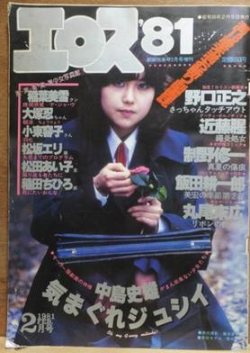 『エロス'81 劇画悦楽号2月号増刊』表紙。丸尾末広の名前が大きく記載されている。