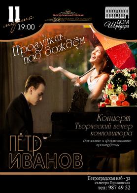 Прогулка под дождём. Концерт. Творческий вечер композитора Петра Иванова