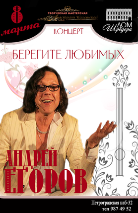 """""""Берегите любимых"""" концерт Андрея Егорова"""