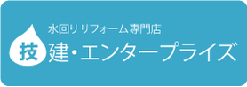 岐阜県の美濃加茂市・可児市・御嵩町・坂祝町・岐阜市・犬山市でお風呂・キッチン・トイレなどの水回りリフォームなら岐建・エンタープライズにおまかせください。