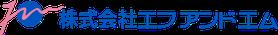 トラスティは社労士ソフトのF&Mを使用。